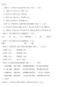 四川达州市2012中考语文备战复习---历届中考真题归类分析[教材]