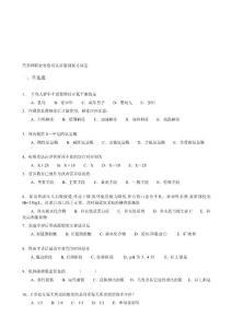 营养师职业资格双认证基础温习试卷[整理版]