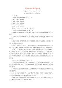 高中语文 第4单元单元综合检测 新人教版选修《中国现代诗歌散文欣赏 散文部分》
