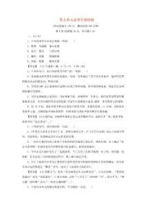 高中语文 第5单元单元综合检测 新人教版选修《中国现代诗歌散文欣赏 诗歌部分》