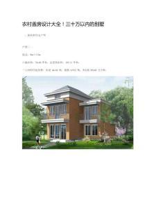 [小学教育]农村别墅设计图纸大全(实用)