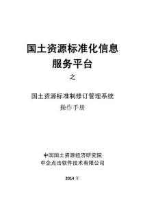 国土资源 标准制修订管理系统操作手册