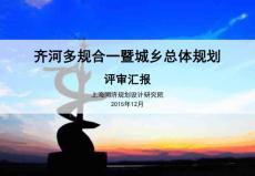20151230齐河多规合一暨城乡总体规划评审汇报-dc-山东省厅