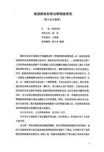 (经济法学专业论文)我国税收担保法律制度探究