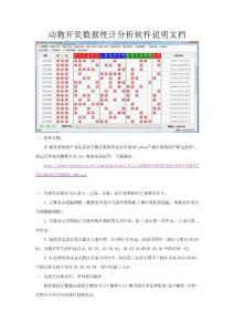 湖南福彩动物总动员统计分析软件介绍