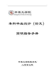 中原工学院毕业设计(论文)简明指导手册-最终修改