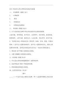 武大古代文学考研真题