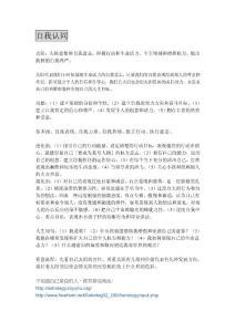 [业务]【李孟浩老师占星教程一】太阳的星座、宫位和相位