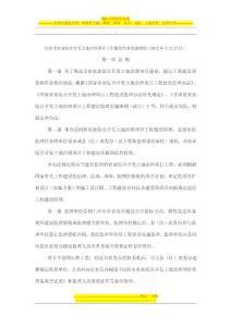 庆阳市农业综合开发土地治理项目工程建设监理实施细则(2012年3月27日)