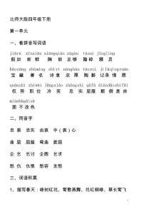 北師大版語文四年級下冊復習資料