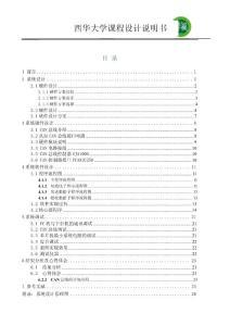 CAN网络通讯实验板课程设计毕业设计(论文)word格式