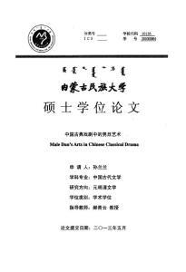 中国古典戏剧中的男旦艺术