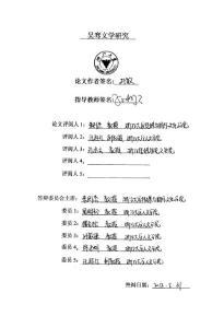 吴骞文学研究