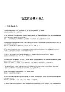 物流英语基本概念-中英文对照(助理物流师考试资料)