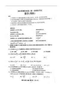 邢台高三数学试题集