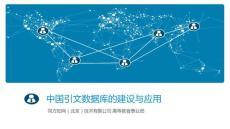 01.中国引文数据库的建设与..