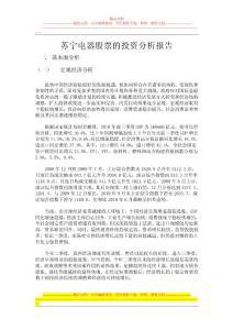 苏宁电器股票的投资分析报告