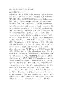 2012考研数学之线代特点及备考攻略[资料]