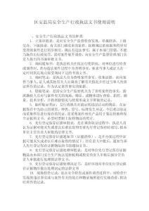 区安监局安全生产行政执法文书使用说明