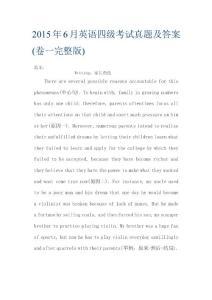 2015年6月英语四级考试真题及答案(卷一完整版)