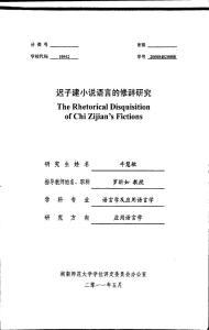 迟子建小说语言的修辞研究