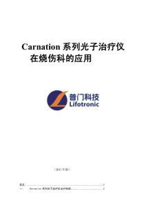 carnation系列高能窄谱红光治疗仪在烧伤科临床应用手册[精彩]