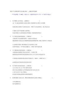 2010年注册税务师考试真题_税法一_试题及详细解析[试题]