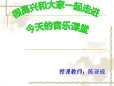 《第二十八节:聂耳课件》高中音乐人音版必修 《音乐鉴赏》3107.ppt