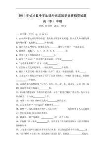 2011年长沙县中学生课外阅读知识竞赛初赛试题