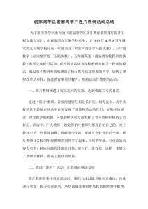 2013连片教研总结