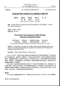 第29届中国化学奥林匹克(决赛)理论试题分析