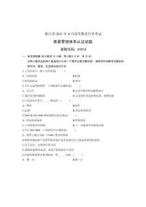 浙江省2011年4月高等教育自学考试 质量管理体系认证试题 课程代码01615