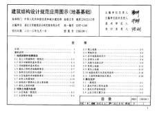 13SG108-1 建筑结构设计规范应用图示(地基基础)