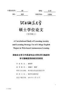 网络自主学习中英语专业大学生学习焦虑和学习策略使用的相关性研究