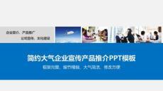 企业宣传公司简介品牌推荐产品推介PPT模板 大气商务通用企业文化企业简介PPT模版