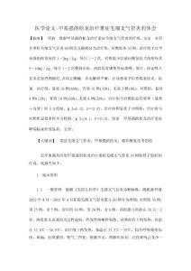 【2016年】甲基强的松龙治疗重症毛细支气管炎的体会【医学论文】