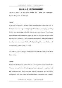 2013年11月9日托福口语真题解析