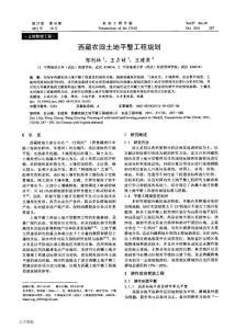 西藏农田土地平整工程规划