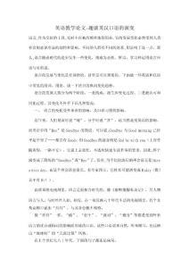 英语教学论文-趣谈英汉口语的演变