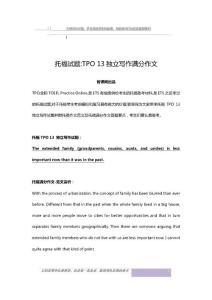 托福试题:tpo 13【精选】独立写作满分作文