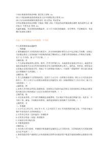 中国注册税务师协会网校