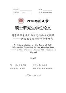 赣东地区畲族民俗信息传播方式解读——江西乐安金竹畲乡个案研究