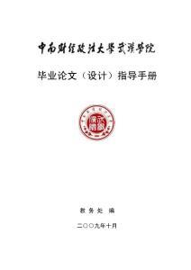 中南财经政法大学武汉学院毕业论文(设计)指导手册 2