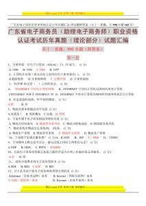 广东省电子商务员(助理电子商务师)职业资格认证考试历年真题(理论部分)试题汇编-共十一套990小题