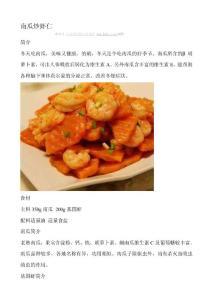 [论文]南瓜炒虾仁
