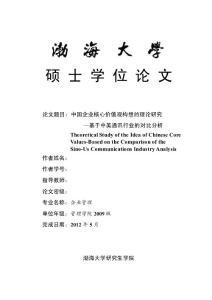 中国企业核心价值观构想的理论研究——基于中美通讯行业的对比分析  毕业论文