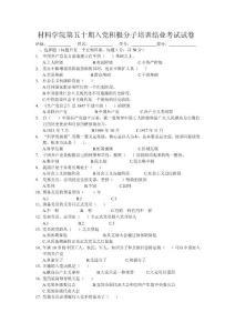 材料学院第五十期入党积极分子培训结业考试试卷【精选文档】