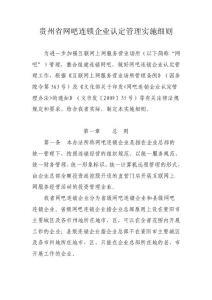 贵州省网吧连锁企业认定管理实施细则【精选文档】