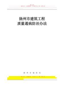 扬州市建筑工程质量通病防..