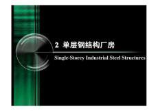 钢结构课程设计